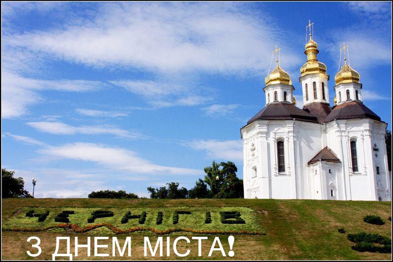 день-города-Чернигов-2016-copy