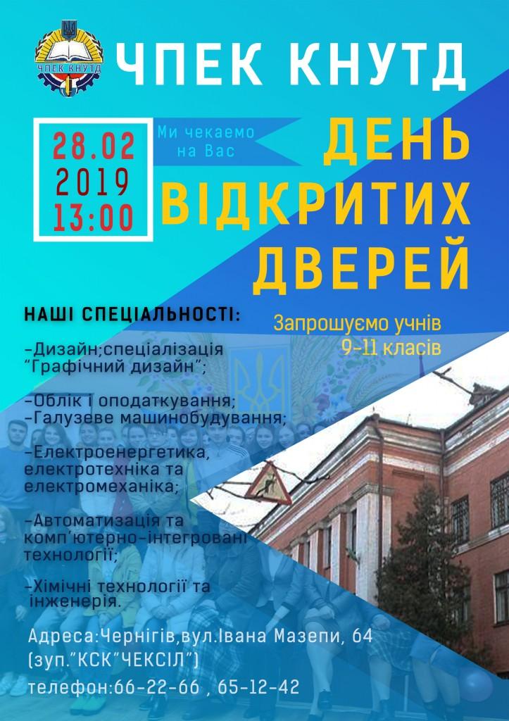 плакат ЧПЕК КНУТД