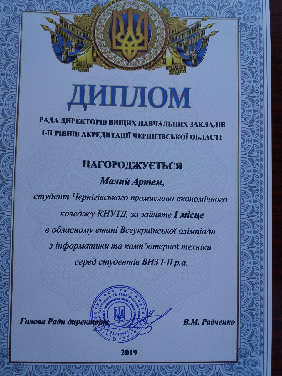 диплом-746x1024